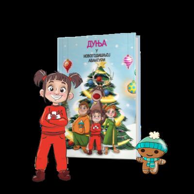 personalizovana-knjiga-novogodisnja-avantura
